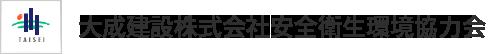 大成建設株式会社安全衛生環境協力会